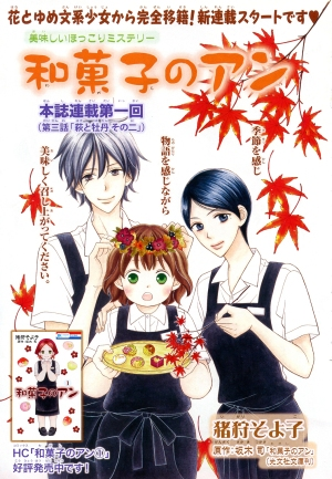 New Series: Wagashi no Anne (Spun Off from Bunkei Shoujo)