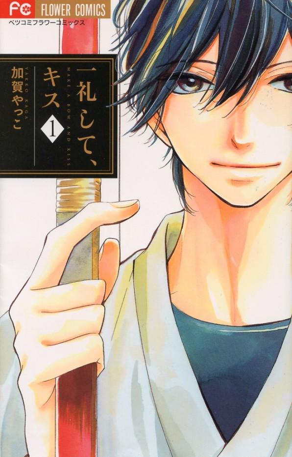 Ichireishite_Kisu_260