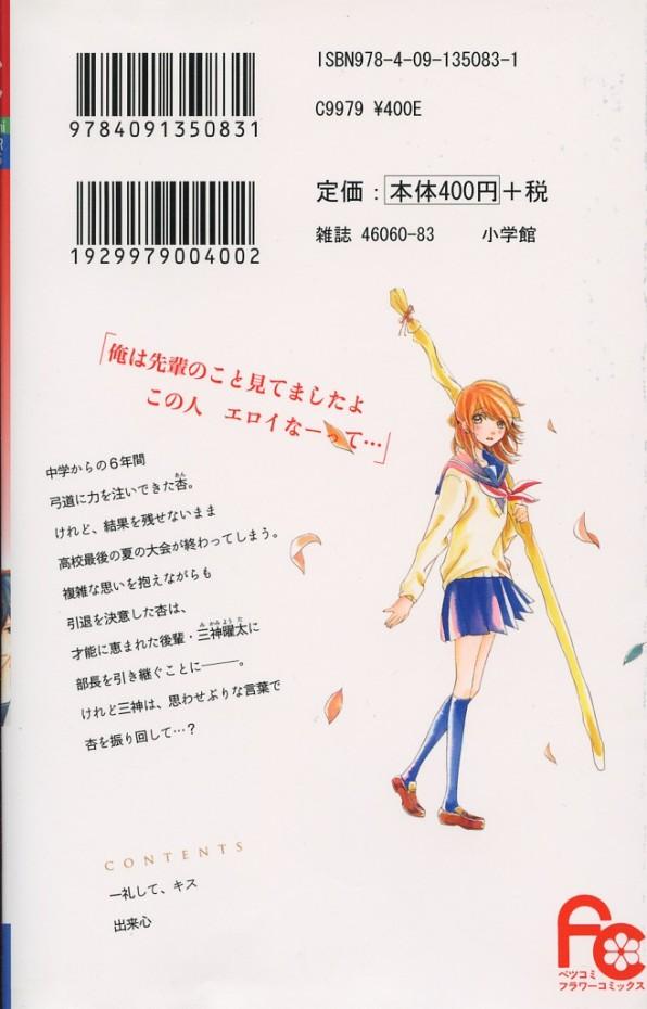 Ichireishite_Kisu_261