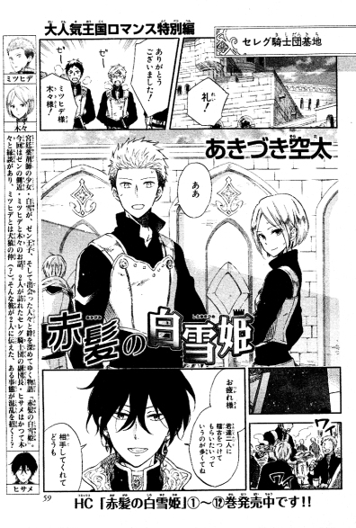Akagami no Shirayukihime Extra Chapter featuring Kiki and Mitsuhide