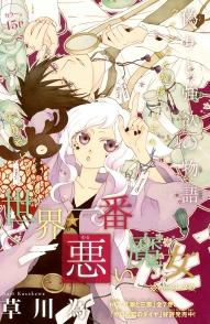 Sekai de Ichiban Warui Majo Chp 2