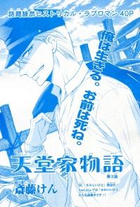 Tendouke Monogatari Chp 3