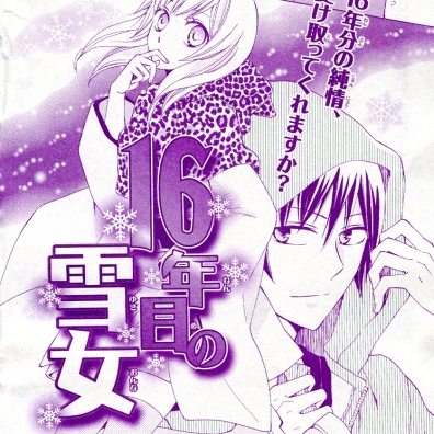 16 Nenme no Yuki Onna by Makoto Haruno
