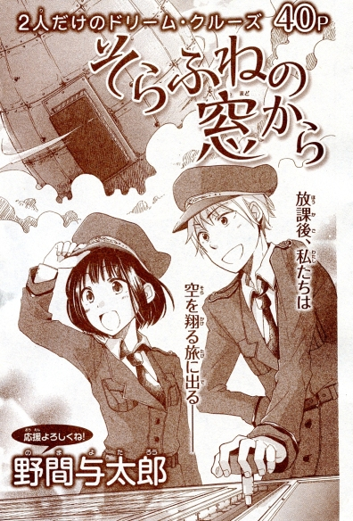 Sorafune no Mado kara (From a Dirigible's Window) by Yotarou Noma