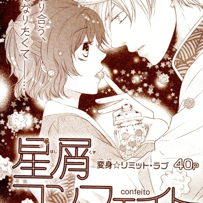 Hoshikuzu Confeito (Stardust Confeito) by Kugaru