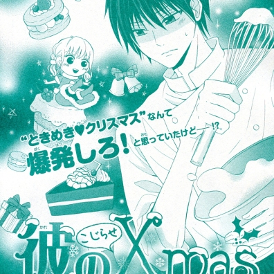 Kare no Xmas (His Christmas) by Miyuki Tsutsui