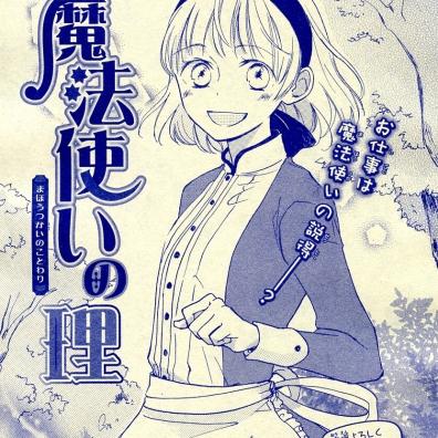 Mahoutsukai no Kotowari by Machi Makiyama
