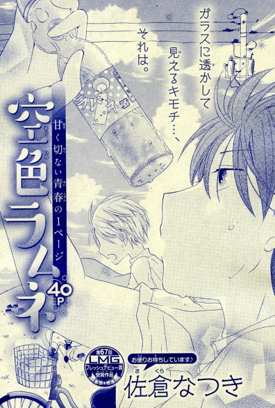 Sorairo Ramune (Bluesky Ramune) by Natsuki Sakura