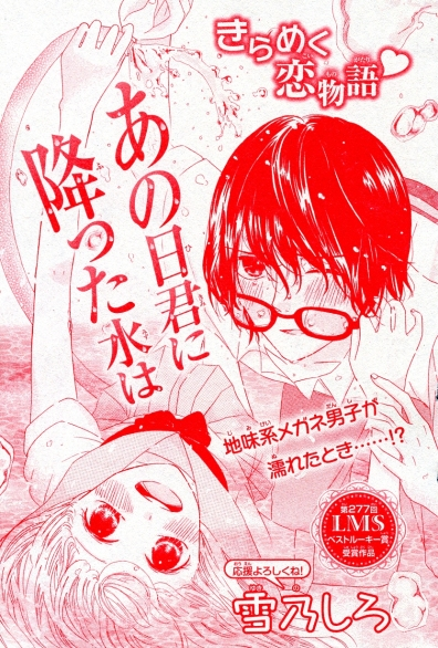 Ano Hi Kimi no Futta Mizu wa (The Day Water Rained Down on You) by Shiro Yukino