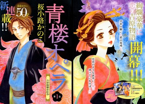"""""""Seirou Opera"""" Chp 1 by Kanoko Sakurakouji"""