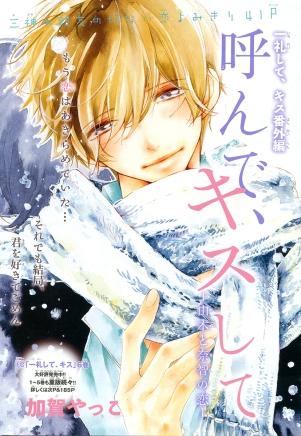 """""""Yonde, Kisushite"""" by Yakko Kaga (""""Ichireishite, Kisu"""" spinoff)"""