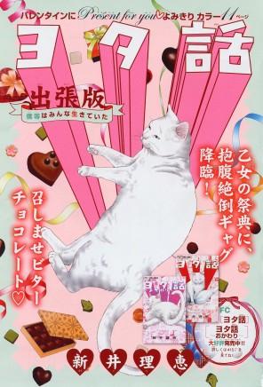 """Yota Hanashi"" extra story by Rie Arai"