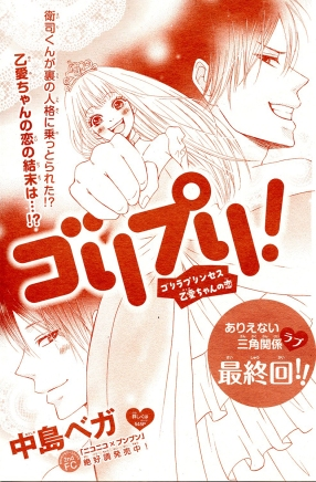 "Final Chapter: ""Gori Puri""by Vega Nakashima"