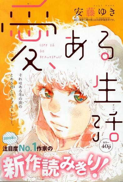 """Oneshot: """"Ai, Aru Seikatsu"""" by Yuki Ando"""