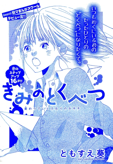 "Oneshot: ""Kimi no Tokubetsu"" by Aoi Tomosue"
