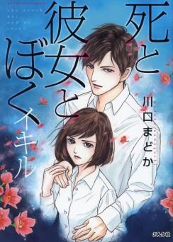 """""""Shi to Kanojo to Boku Ikiru"""" by Madoka Kawaguchi"""