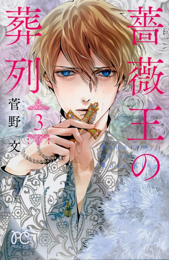 """""""Baraou no Souretsu"""" Volume 3 by Aya Kanno"""