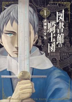 Toshokan no Kishidan V1 by Kosumo Ohsuga