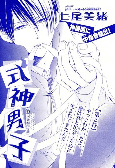 """""""Shikigami Danshi"""" Chp 2 by Mio Nanao"""