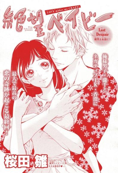 """Zetsubou Baby"" final chapter by Hina Sakurada"