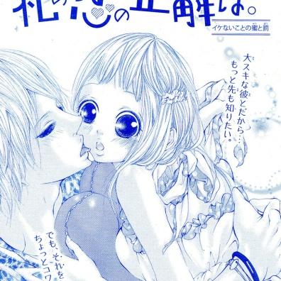 """Oneshot: """"Watashi no Koi no Seikai"""" wa"""" by Sana Momokawa"""