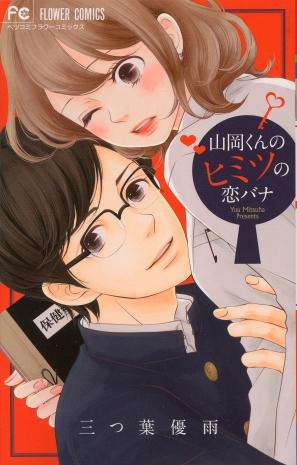 Yamaoka-kun no Himitsu no Koibana by Yuu Mitsuha