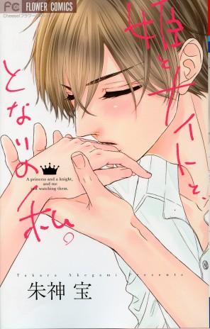 Hime to Knight to Tonari no Watashi by Takara Akegami