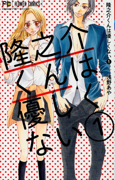 Ryunosuke=kun ha Yasashikunai V1 by Aya Asano
