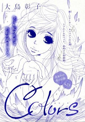 """""""Colors"""" by Akiko Ooshimi"""