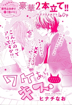 "Oneshot: ""Wake Ari Kisu"" by Nao Ninachi"