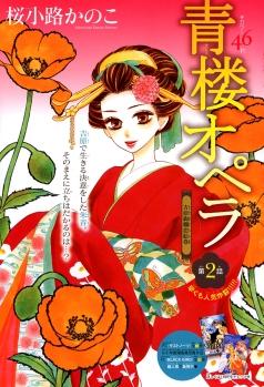 """Seirou Opera"" Chapter 2 by Kanoko Sakurakouji"