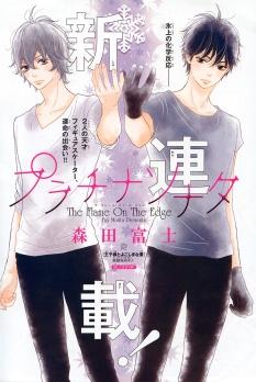 """Platinum Sonata"" Chapter 1 by Fuji Morira"