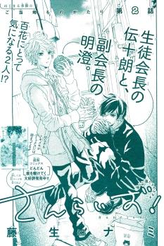 """Sunrise!"" Chapter 2 by Nami Fujio"
