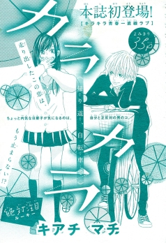 """Oneshot: """"Kara Kara"""" by Machi Kiachi"""