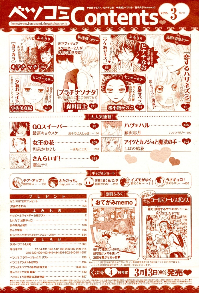 Betsucomic_Issue_201503_143