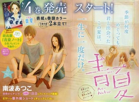 """""""Ao-Natsu"""" Chapter 19 by Atsuko Nanba"""