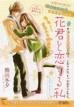"""Hana-kun to Koisuru Watashi"" Chapter 41"