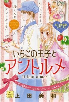 """Ichigo no Ouji"" Chapter 5 by Miwa Ueda"