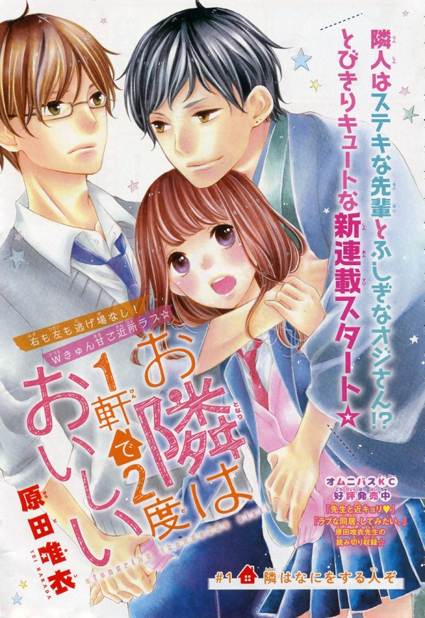 """Otonari wa 1 Ken de 2 Do Oishii"" Chapter 1 by Yui Harada"