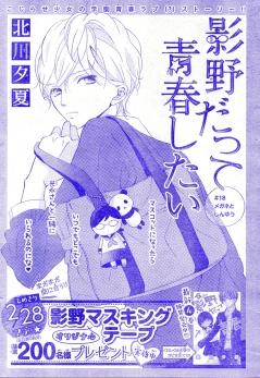 """""""Kageno datte Seishunshitai"""" Chapter 18"""