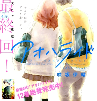 """Ao Haru Ride"" -- the final chapter"