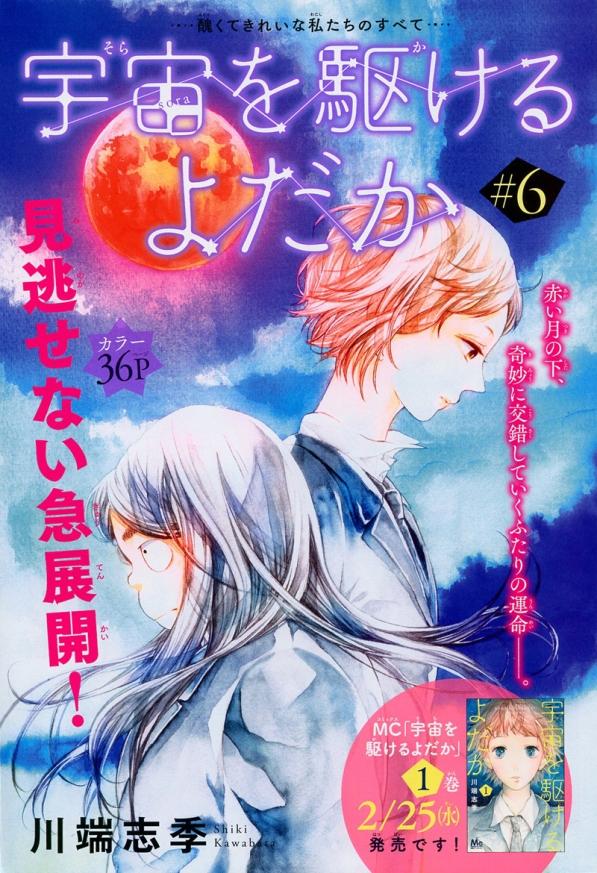 """Sora wo Kakeru Yodaka"" Chapter 6 by Shiki Kawahara"