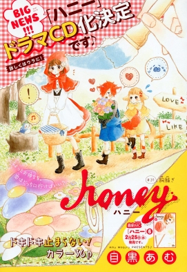 """Honey"" Chapter 31"