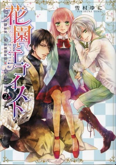 """Flower Garden Egoist"" Volume 2 by Yuni Yukimura"