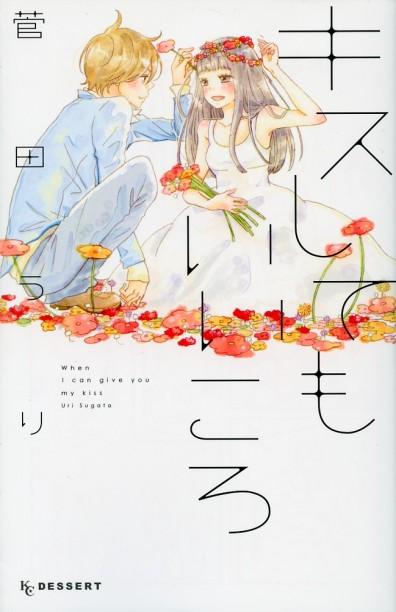 """Kisushitemo ii Koro"" by Uri Sugata"