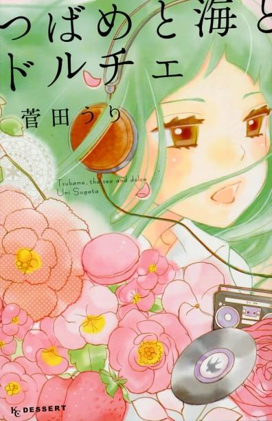 """""""Tsubame to Umi to Dolce"""" by Uri Sugata"""