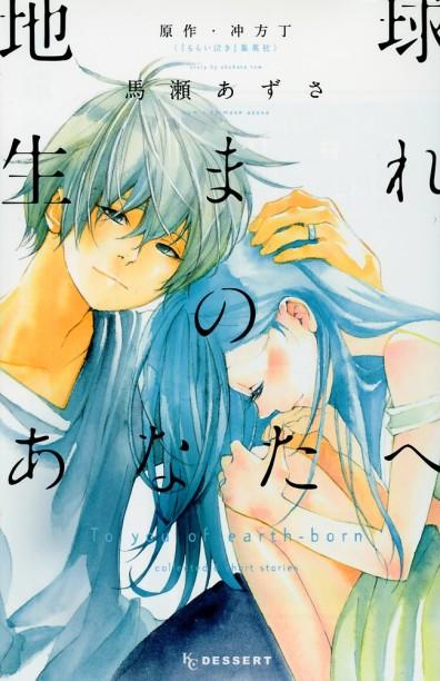 """""""Chikyuu Umare no Anata e"""" by Tow Ubukata and Azusa Mase"""