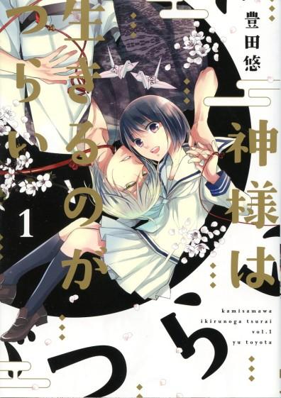"""""""Kamisama wa Ikiru no ga Tsurai"""" Volume 1 by Yuu Toyota"""