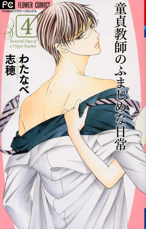"""""""Immoral Days of a Virgin Teacher"""" Volume 4 by Shiho Watanabe"""