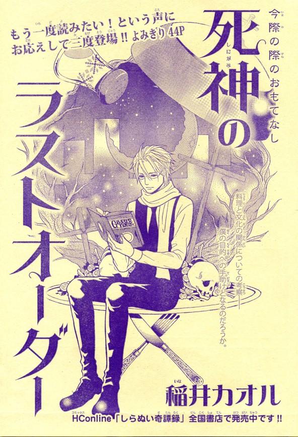 """""""Shinigami no Last Order"""" Story 3 by Kaoru Inai"""